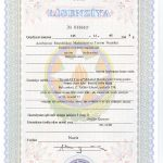 License from the Ministry of Culture and Tourism of Azerbaijan - 2009