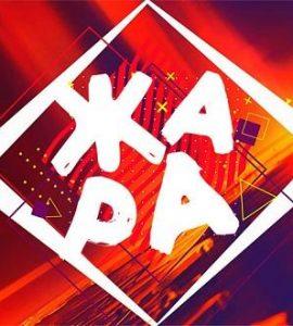 Тур Фестиваль ЖАРА 2020 — Давай Сбежим в Баку