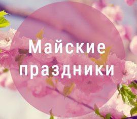 Майские Праздники в Баку