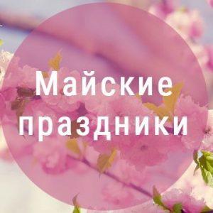 Майские Праздники в Баку 3 ночи / 4 дня